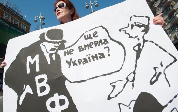 Меморандум с МВФ — покушение на украинцев