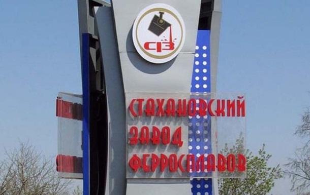 ВСтаханове из-за военных действий разрушен завод Коломойского