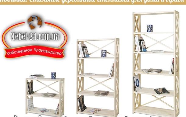 Деревянный стеллаж Ranum от производителя Мебель-24!