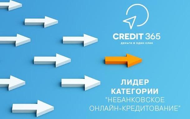 "Credit365 - лидер категории ""Небанковское онлайн-кредитование"""
