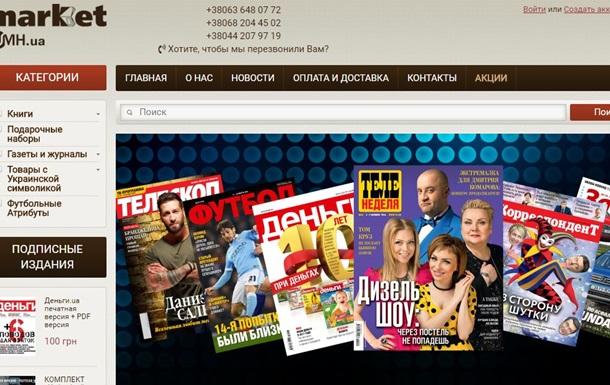 Новый интернет-магазин издательского дома Украинский медиа холдинг открыл двери для покупателей