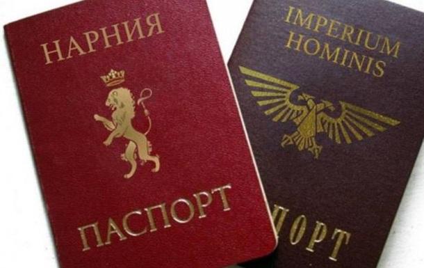 Паспорта «ДНР» и «ЛНР» прировняли к паспортам Украины?