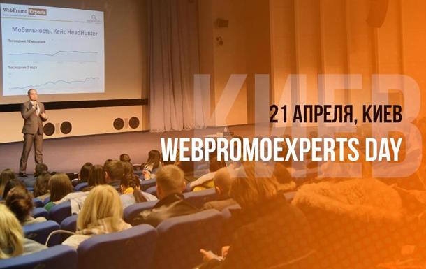 21 апреля в Киеве состоится Главное событие по интернет-маркетингу в Украине – WebPromoExperts Day