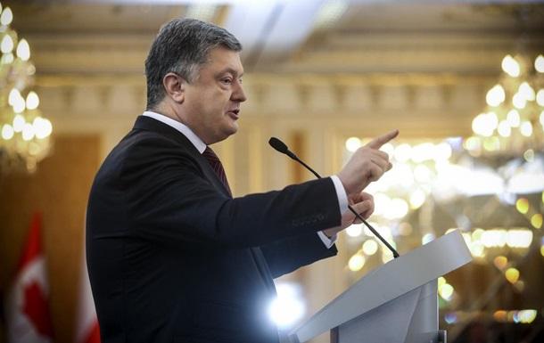 Порошенко: Россия показала свой провинциализм
