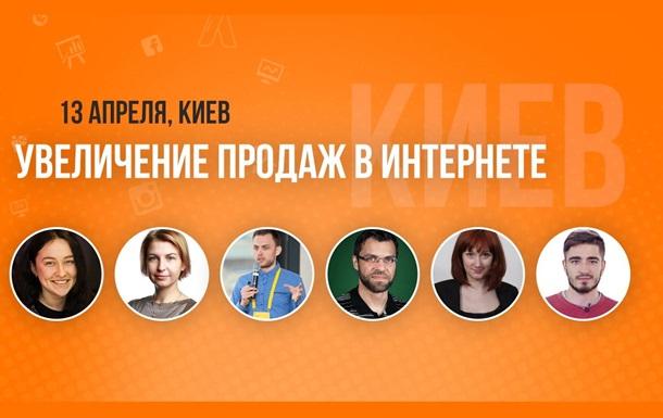 Бесплатный семинар по продвижению в интернете. Докладчики от Google, Яндекс, UniSender и WebPromoExpertsРеклама