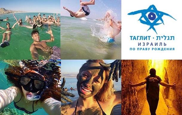 Красочный Израиль: бесплатная программа для украинцев