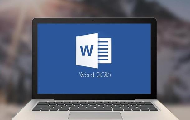 Все версии Microsoft Word содержат уязвимость