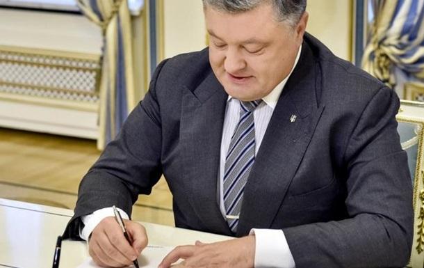 Порошенко підписав закон для суду над Януковичем