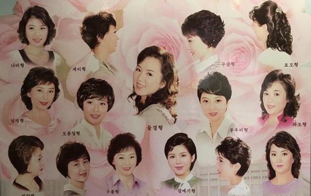 Разрешенные прически в Северной Корее показали на фото