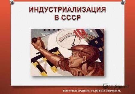 Декоммунизация Украины - это борьба с остатками Сталинской индустриализации