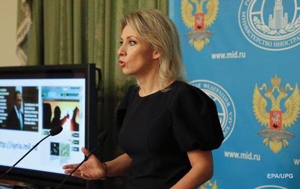 Захарова предложила символ укрепления отношений Российской Федерации иСША
