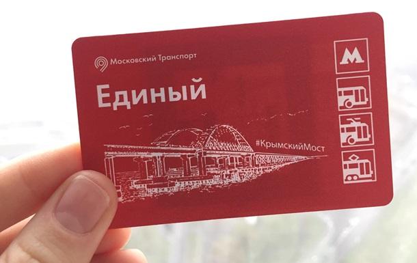 Керченский мост появился набилетах московского метро