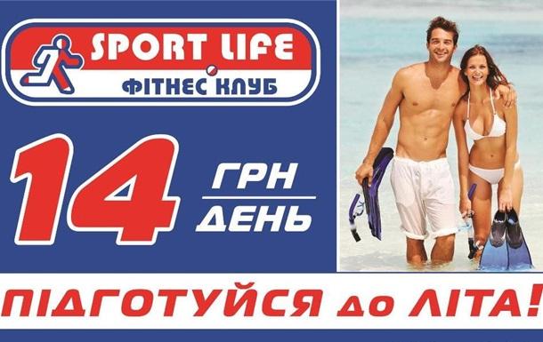 Подготовься к лету вместе со Sport Life! Всего за 14 гривен в день - Korrespondent.net