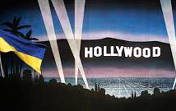 Украина — Голливуд