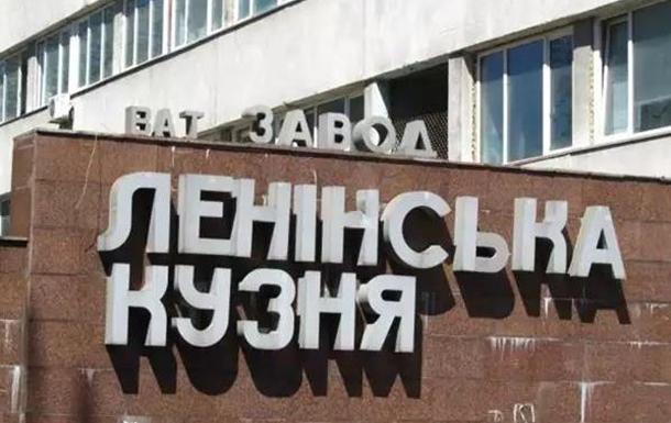 Следующей акцией станет декоммунизация «Ленинской кузни».