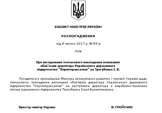 Как Гройсман за 2 млн. долларов передал «Укрхимтрансаммиак» российским смотрящим