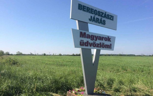 На Закарпатье снесли венгерские стелы