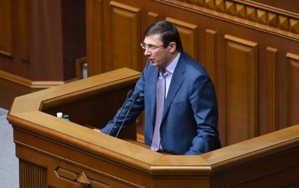 Отчет генпрокурора Луценко за год: Онлайн-трансляция