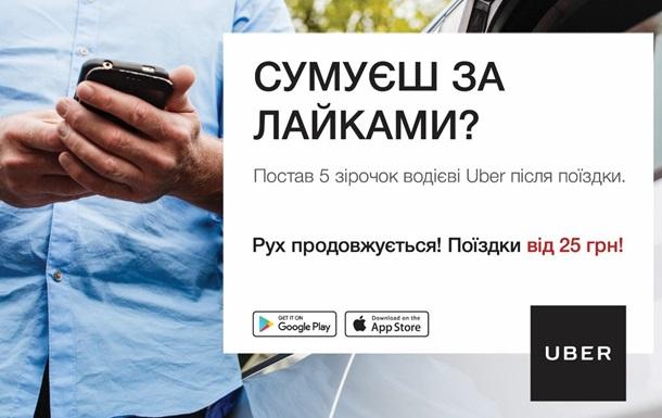 Uber предлагает не скучать по социальным сетям, а выйти в реальный мир и увидеть его красоту