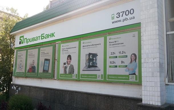 ПриватБанк выдал крупные кредиты в 2015-2016 - СМИ