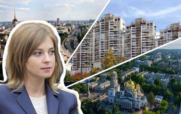 У Поклонской нашли квартиру в Донецке