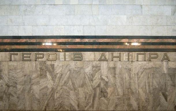 Вкиевском метро пока небудут убирать запрещенную георгиевскую ленту