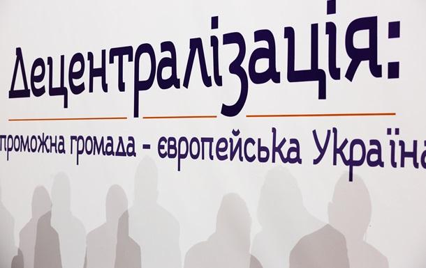 Децентралізація України не забезпечила інституційні механізми розвитку регіонів