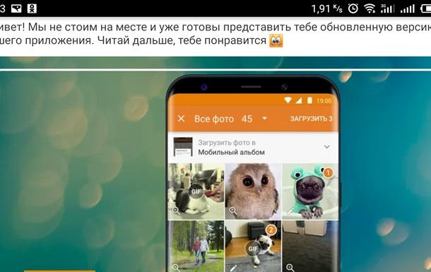 «Одноклассники» снова заработали вУкраинском государстве: как соцсеть обошла блокировку