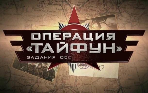 Держкіно заборонило український серіал таросійський фільм