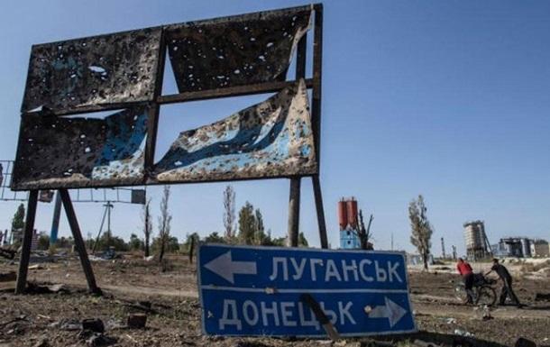 Четыре сценария для Донбасса