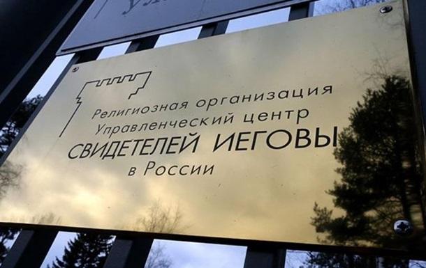 В России окончательно запретили Свидетелей Иеговы