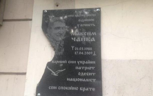 В Одессе вандалы разбили памятную доску активисту Чайке