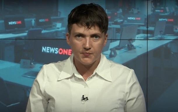 Савченко высказалась оситуации вУкраинском государстве, выругавшись матом 11 раз
