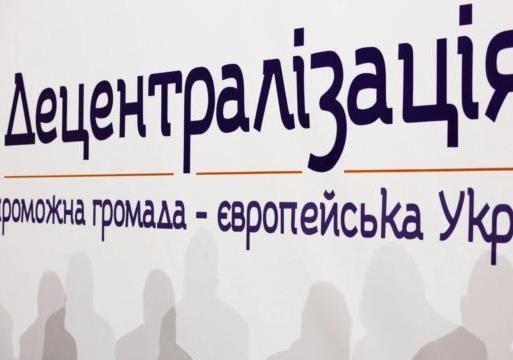 Децентралізація: ключові виклики перед реформою після двох років впровадження