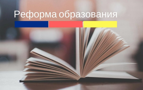Реформа образования: плюсы и минусы нововведений