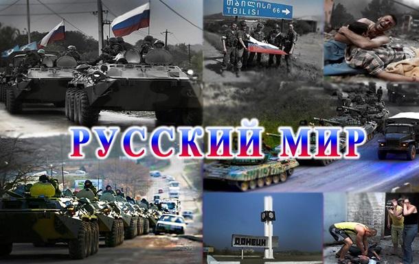 Годовщина нападения России на Грузию.