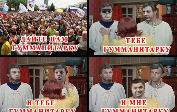 Гуманитарная помощь в «Л/ДНР»