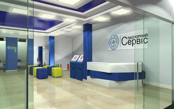 В Киеве открылся самый большой паспортный сервис