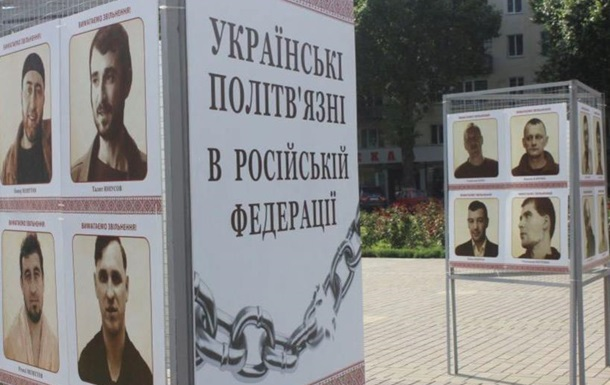 Українські політв'язні в Російській Федерації