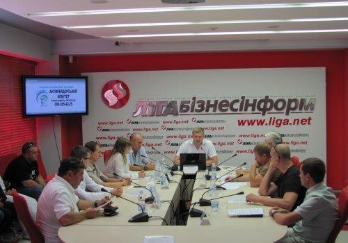 В Києві відбулася презентація громадського Антирейдерського комітету