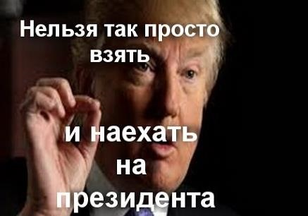 НАБУ и Украина попали «под раздачу» Трампа