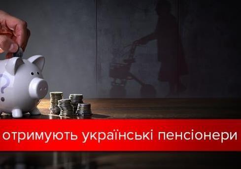 Украинские пенсии растут