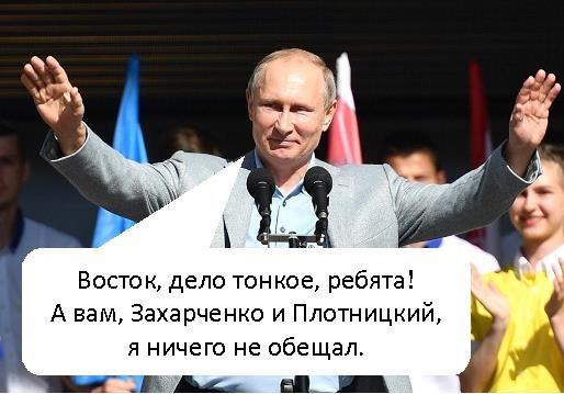 """Путин дал понять, какие регионы в приоритете. Помощи """"ДНР"""" и """"ЛНР"""" в планах нет."""