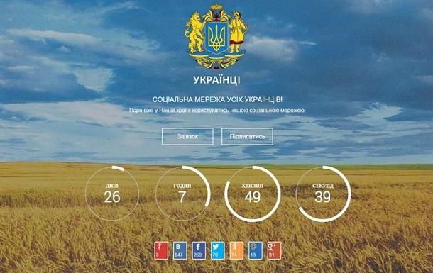 Ukrainians та інші українські соцмережі