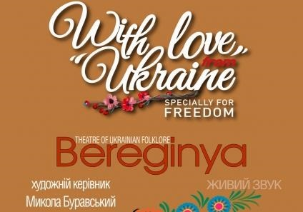 Українська самобутність від театру «Берегиня»