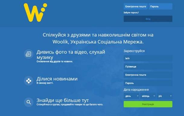 В Украине появилась новая соцсеть