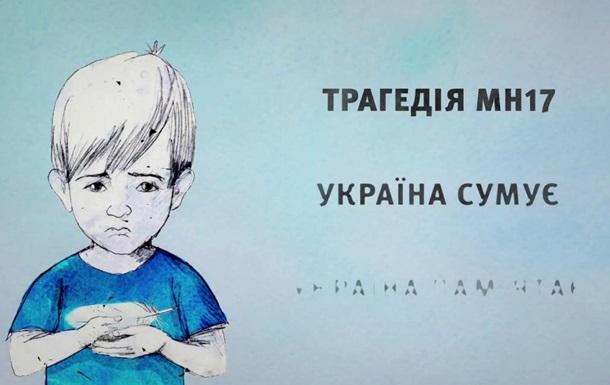 Чому родичі загиблих у MH17 подають позови проти України?