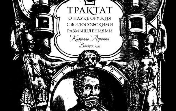 Трактат о науке оружия с философскими размышлениями (1553) Камилло Агриппа