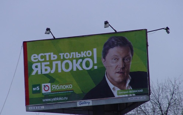Демарш Яблока против Путина: три причины