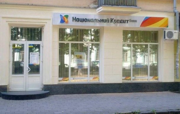 Экс-главу правления банка «Национальный кредит» подозревают вхищении 4 млн грн